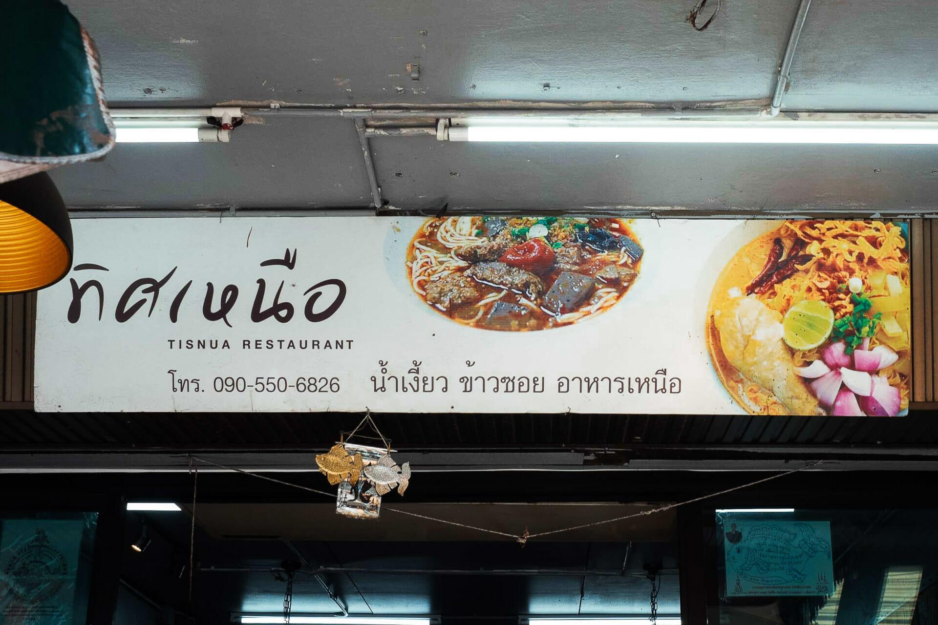 laab-moo-rezept-thai-6